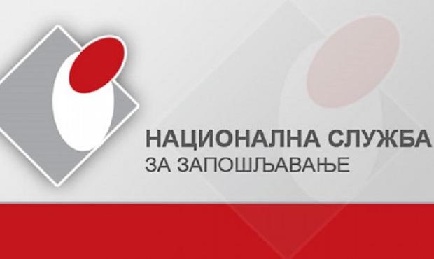 Nacionalna Sluzba za zaposljavanje - Portal preduzetnistva - Ministarstvo privrede Republike Srbije